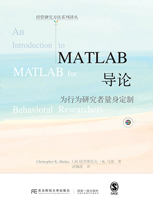 Chinese translation of Matlab book
